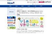 年長親子のための科学イベント「ひらめきりかじっけん」横浜10/13
