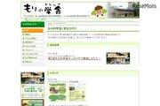愛・地球博記念公園「もりの学舎」秋の特別企画10月