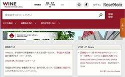 画像:早大と慶大、図書館システムを共同運用