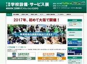 EDIX2017関西「学校設備・サービス展」11/15-17…無料講演会申込みスタート
