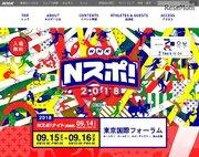 東京2020大会まであと2年、NHKがスポーツの祭典9/15・16