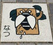 地面に描かれたセミが、「ヤバいおっさん」に見えた