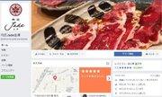 石川県のご当地和牛ブランド「能登牛」 脂肪の質で表彰されたおいしさの秘密