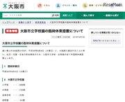 【台風21号】大阪市・京都市・奈良市の全市立学校が9/4臨時休校、USJや百貨店も