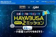 ロボ団・JAXA、プログラミングで宇宙ミッションに挑戦10/20