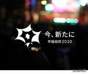 「早稲田祭2020」初のオンライン開催11/7-8