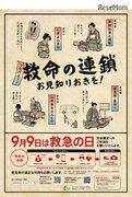 AED体験や子ども救命講座「救急の日2019」お台場9/8