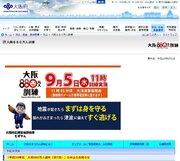 「大阪880万人訓練」は中止に ネット「それどころじゃないもんなぁ」