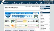【高校受験2019】神奈川県公私立の入学定員目標、公立は4万2,500人程度
