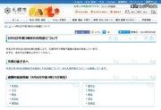 北海道地震、札幌・室蘭・苫小牧・恵庭などで9/7休校続く…断水・停電デマに注意