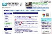 【高校受験2020】兵庫県教委、公立高入学者選抜要綱公表