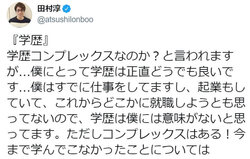 画像:慶大院に通う田村淳「学歴コンプレックスなのか?と言われますが...僕にとって学歴は正直どうでも良いです」