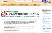 【中学受験2019】愛知難関校そっくりテスト…滝10/21、東海・南山11/23