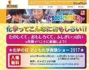 全20プログラム「化学の日子ども化学実験ショー2017」キッズプラザ大阪10/21・22