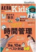 SS-1×AERA with Kids「中学受験を決めたら考えたい塾のこと」9/23