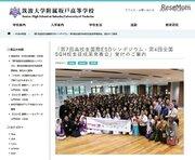 SGH指定校の生徒・関係者対象、国際ESD・生徒成果発表会