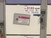 うっかり者に朗報! 支払い済みでも出し入れ可能な「サービスドア」付きコインロッカーが便利すぎる