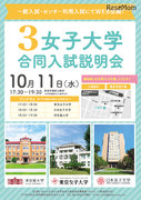 【大学受験2018】津田塾・東京女子・日本女子、10月合同入試説明会