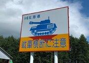 まさか「野生の戦車」が...? 北海道で発見された衝撃の「横断注意」標識がこちら