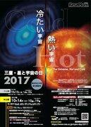 国立天文台三鷹の特別公開イベント「星と宇宙の日」10/13・14