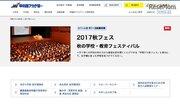 麻布・武蔵など有名中高が協力、早稲アカの志望校決定イベント「秋フェス」