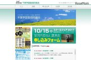 安河内氏の講演会も開催、私立中高スクールフェア10/15幕張