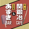 """あずきバーと刀鍛冶の町・関市が""""固い""""コラボ!「関鍛冶CAFE&あずきBAR」が限定オープン"""
