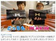 ヒカキン、実兄に160万円以上するエルメス超高級長財布をプレゼント「東京のエルメス全店に電話して入荷を待った。激レア」