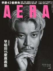 画像:偏差値など43番勝負「早稲田vs.慶應」AERAが徹底比較