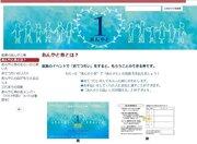 「UFO」に「あんやと」 石川県の地域通貨はおもてなしの心がたっぷり