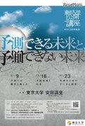 東京大学公開講座「未来予測」テーマに全3回…各日先着1,000名