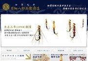 幕府に隠れて魚釣り サムライの鍛錬が石川の伝統工芸を育んだ