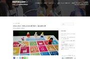 ブロックで体験を言語化、SDGs×LEGOワークショップ