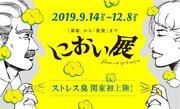 """""""ストレス臭""""体験できる「におい展」横浜で開催 シュールストレミング、臭豆腐、加齢臭、足のにおいなども展示"""