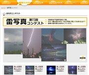 雷の危険性や雷対策の必要性をわかって! 雷研究一筋の会社が伝える