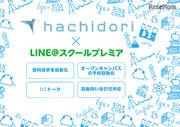 LINE進学、AIチャットボット導入…365日無人対応可能