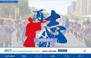 広島青年会議所が市民300人と作った 郷土愛サイクリングロードマップが完成