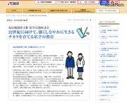 【中学受験】慶應普通部と灘による「私学公開座談会」10/7