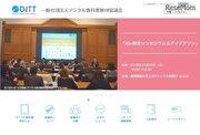 DiTTシンポ「AI×教育シンポジウム&アイデアソン」10/25