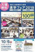 【高校受験2020】興学社学園「進学フェア2019」10/6