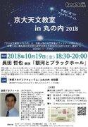 京大天文教室in丸の内「銀河とブラックホール」10/19