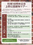 国立科学博物館140周年記念「上野公園建物ツアー」10/27