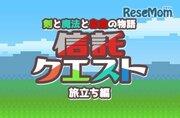 ゲームで資産形成を学ぶ「信託クエスト」PC・スマホ版…三菱UFJ信託銀行