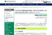 被災地の生徒を都立学校へ、受入れに係る連絡先を公開…北海道地震