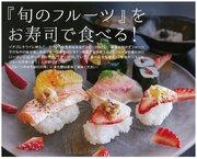 メロンの握りにブドウ軍艦... まさかの「フルーツ寿司」が和歌山に存在していた