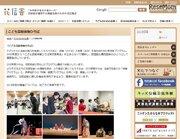 落語や狂言をプロが伝授「こども芸能体験ひろばin新宿」11/23