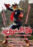 油揚げ屋さんが、特撮ヒーローとして銀幕へ! 新潟・栃尾のご当地ヒーロー「トチオンガーセブン」がすごい