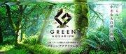 """""""生物×アート""""が創る大自然の水槽世界「グリーンアクアリウム展」開催!"""