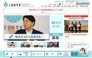 【全国学力テスト】学習指導の改善・充実へ…東京と広島で説明会