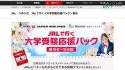 JAL×ベネッセ、地方発航空券+宿泊セット「大学受験応援パック」発売